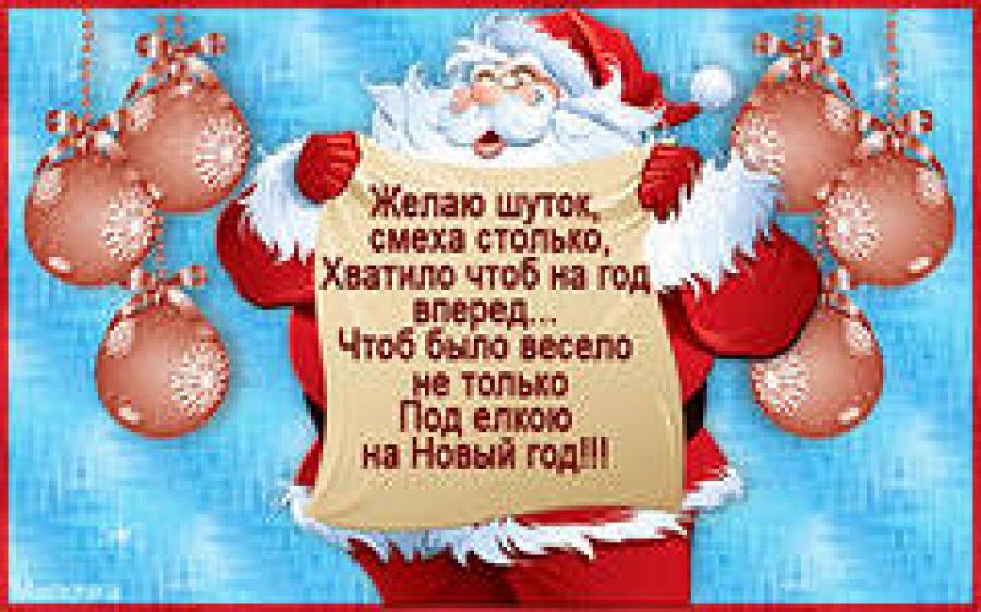 Смешные поздравления с Новым Годом