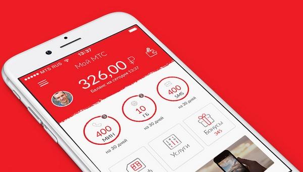 мобильное приложение мой мтс скачать бесплатно - фото 3