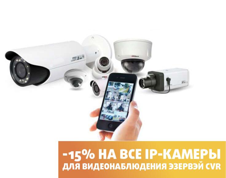 Видеонаблюдение через интернет онлайн камеры ip